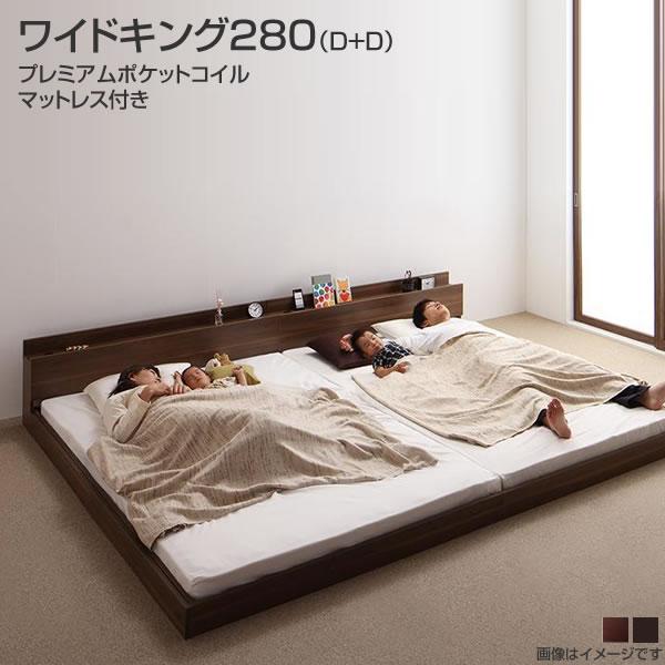 ローベッド 連結 ベッド 2台 連結ベッド ワイドK280(ダブル×2台) ベット べっと 棚付き 宮付き コンセント付き 低いベッド 広いベッド 大きいベッド 夫婦 家族 新婚 分割 ヘッドボード 子供 木製 同棲 新婚 夫婦 4人用 プレミアムポケットコイルマットレス付き