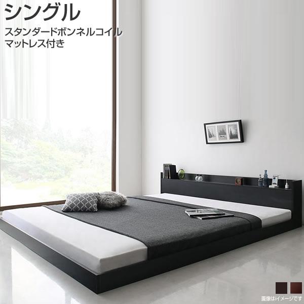 フロアベッド ローベッド シングル マットレス付き 床板タイプ スタンダードボンネルコイルマットレス付き 幅106×長さ216×高さ45cm 木製 化粧繊維板 棚付き 宮付き コンセント付き ウォルナットブラウン/ブラック