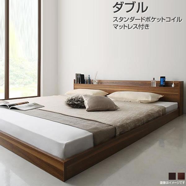 ローベッド フロアベッド ダブル マットレス付き 床板タイプ スタンダードポケットコイルマットレス付き 幅146×長さ216×高さ45cm 木製 化粧繊維板 棚付き 宮付き コンセント付き ウォルナットブラウン/ブラック
