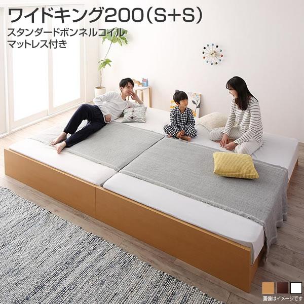 お客様組立 連結ベッド すのこ ワイドキング200 (シングル×2) ローベッド ヘッドレスベッド 日本製 スタンダードボンネルコイルマットレス付き 布団干し ベッド下収納 折りたたみ 大型ベッド 家族ベッド ファミリーベッド 夫婦 子供一緒 親子ベッド 分割ベッド 2台連結