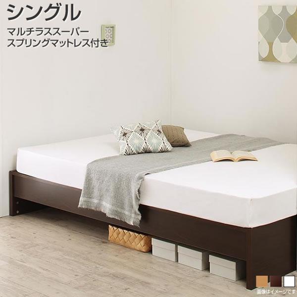 お客様組立 日本製 すのこベッド シングルベッド ヘッドレスベッド マルチラススーパースプリングマットレス付き 小さめ 小さい 布団干し ヘッドレス ロータイプ ハイタイプ ローベッド ベッド下収納 桐すのこ 折り畳み 折りたたみ 白 ナチュラル/ホワイト/ダークブラウン