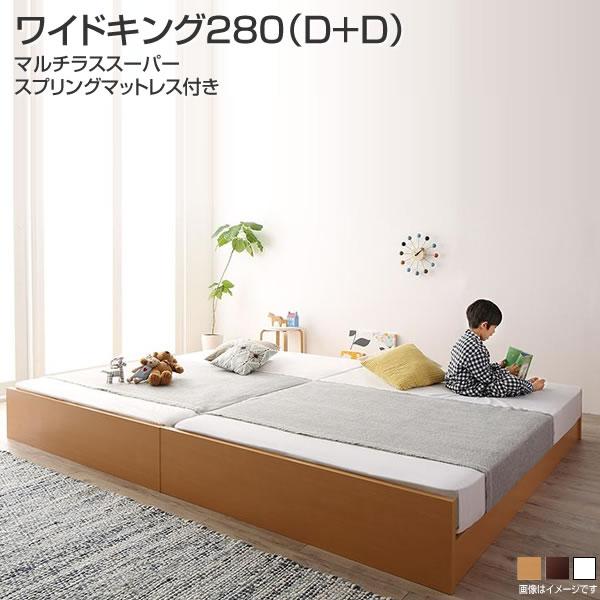 お客様組立 連結ベッド 日本製 すのこ ワイドキング280 (ダブル×2)ヘッドレスベッド マルチラススーパースプリングマットレス付き 大型ベッド 家族ベッド ファミリーベッド 夫婦 子供一緒 布団干し ヘッドレス ベッド下収納 折りたたみ親子ベッド 分割ベッド 2台連結