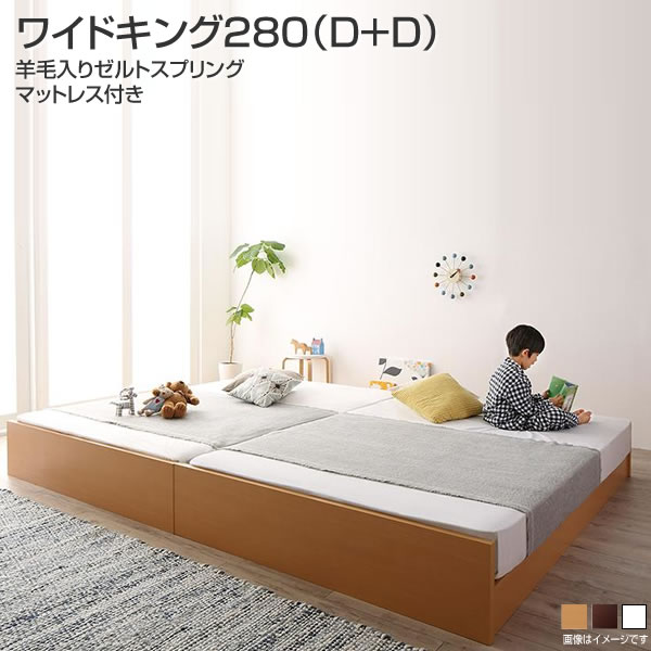 お客様組立 すのこ 連結ベッド ワイドキング280 (ダブル×2)日本製 ヘッドレスベッド 羊毛入りゼルトスプリングマットレス付き 大型ベッド 家族ベッド ファミリーベッド 夫婦 子供一緒 布団干し ヘッドレス ベッド下収納 折りたたみ親子ベッド 分割ベッド 2台連結