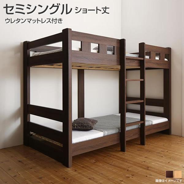 ファッションなデザイン お客様組立 2段ベッド マットレス付き ウレタンマットレス付き セミシングル ショート丈 小さい 小さめ 頑丈 丈夫 2段ベッド ロータイプ すのこ スノコ 木製 梯子 はしご 狭い部屋 子供部屋 子供ベッド こども キッズ シンプル ナチュラル/ウォルナットブラウン, 立野機工のWEBショッピング cfb82457