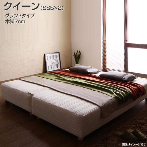 日本製 マットレスベッド 連結 ベッド クイーン 脚7cm グランドタイプ ベッド ベット マットレスベッド 脚付きマットレス 脚付マットレス 脚付ベッド 脚付マット 連結ベッド 分割ベッド ポケットコイルマットレス 連結ベッド 分割ベッド ベッド2台セット 同棲 新婚