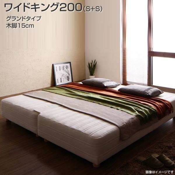 日本製 マットレスベッド 連結ベッド ワイドK200 脚15cm グランドタイプ ベッド ベット 国産 連結 ベッド 2台 分割ベッド ベッド2台セット 脚付きマットレス 脚付マットレス 脚付ベッド 脚付マット シンプル 広い 大きい カップル 同棲 新婚 親子ベッド 家族ベッド 3人家族