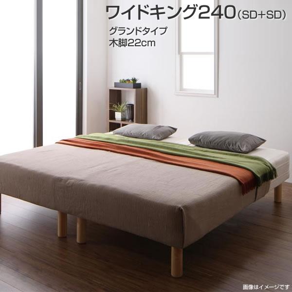 日本製 連結 ベッド 2台 マットレスベッド ワイドK240(SD×2) 脚22cm グランドタイプ ベッド ベット 国産 連結ベッド 分割ベッド ベッド2台セット 脚付きマットレス 脚付マットレス 脚付ベッド 脚付マット カップル 同棲 新婚 親子ベッド 家族ベッド 3人家族