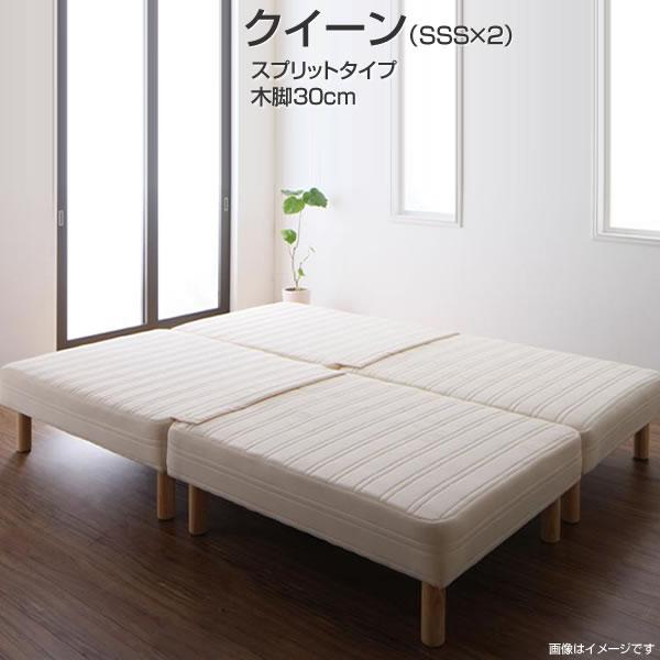日本製 マットレスベッド クイーン 脚30cm スプリットタイプ ベッド ベット マットレスベッド 脚付きマットレス 脚付マットレス 脚付ベッド 脚付マット 連結ベッド 分割ベッド ポケットコイルマットレス 連結ベッド 分割ベッド ベッド2台セット 同棲 新婚