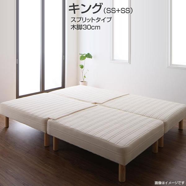 マットレスベッド 日本製 キング 脚30cm スプリットタイプベッド 連結 ベッド 2台 ベット 国産 分割ベッド ベッド2台セット 脚付きマットレス 脚付マットレス 脚付ベッド 脚付マット シンプル 広い 大きい カップル 同棲 新婚 親子ベッド 家族ベッド 3人家族