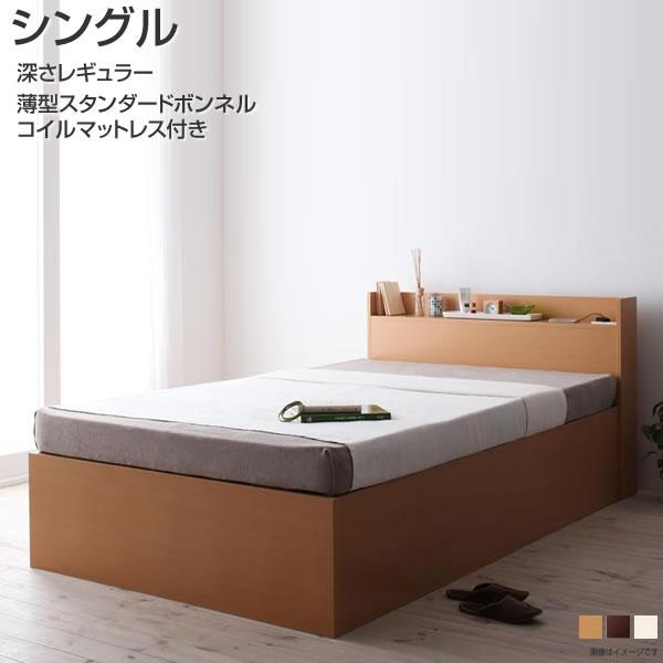お客様組立 シングルベッド 深さレギュラー 収納付きベッド すのこベッド 薄型スタンダードボンネルコイルマットレス付き 幅98 長さ214 高さ80cm 日本製 大容量収納 シンプル ベッド下収納 コンセント付き 一人暮らし 女子 小さめ 白 ダークブラウン/ナチュラル/ホワイト