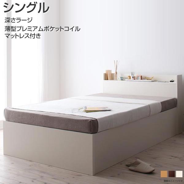 お客様組み立て シングルベッド 深さラージ 収納付きベッド すのこベッド 薄型プレミアムポケットコイルマットレス付き 幅98 長さ214 高さ80cm 布団収納 棚付き 宮付き コンセント付き 日本製 国産 大容量収納 シンプル ベッド下収納 一人暮らし 女子 小さい 小さめ 収納付き