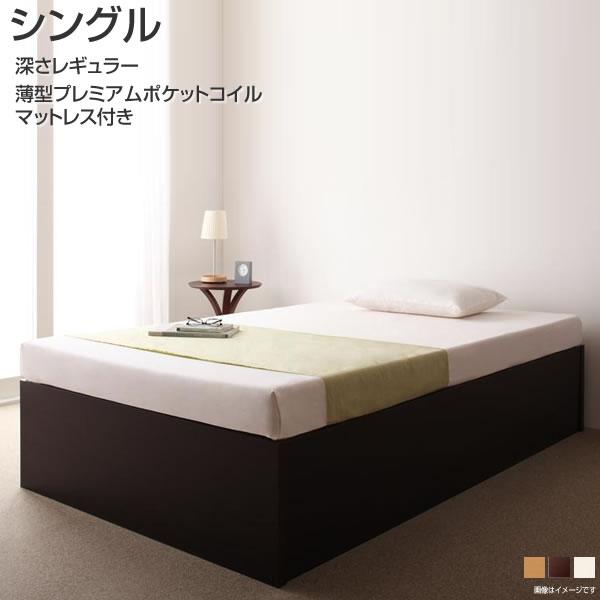 組立設置付 すのこベッド ヘッドレスベッド シングルベッド 深さレギュラー 薄型プレミアムポケットコイルマットレス付き 幅98 長さ199 高さ30.5cm 小さめ 小さい 日本製ベッド ヘッドボードレス ベッド下収納 布団収納 大量収納 ダークブラウン/ナチュル/ホワイト
