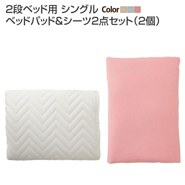 2段ベッド 専用別売品 シングル (2段ベッド用敷きパッド&ボックスシーツ2点セット) 2個