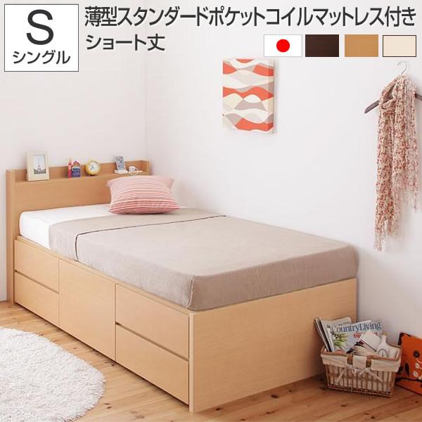組立設置付 ショート幅 収納付きベッド シングル ショート丈 ベッド ベット マットレス付きベッド 収納ベッド 引出し付きベッド コンセント付きベッド 宮付きベッド 棚付きベッド 小さめ 小さい 白 ナチュラル 薄型スタンダードポケットコイルマットレス付き シングルベッド