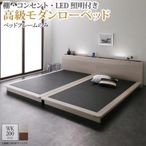 ベッド 2台 ローベッドベッド ワイドK200 フレームのみ マットレスなし 分割ベッド 大型ベッド LED照明 ライト付き 照明付き 棚付き 宮付き コンセント付き 木製ベッド ヘッドボード 家族 ファミリーベッド 夫婦 新婚 低いベッド グレージュ/ウォルナット