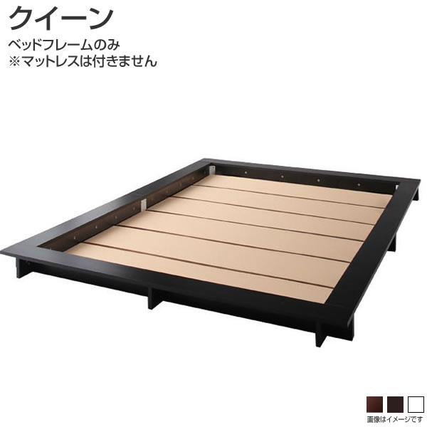 ヘッドレスベッド ローベッド クイーン (Q×1) マットレス無し ベッドフレームのみ 幅186×長さ221×高さ12cm 木製 サイドテーブル 床板 ローベット 棚なし ブラック/ウォルナットブラウン/ホワイト