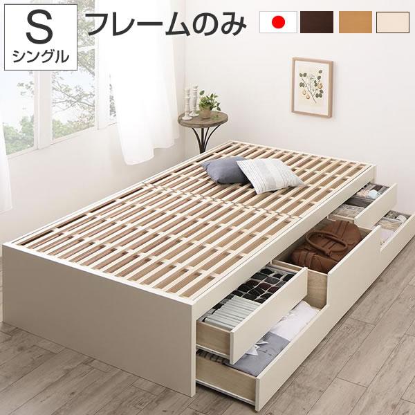 お客様組立 ベッド シングル フレーム 収納 ベッドフレームのみ マットレスなし シングルベッド ヘッドレスベッド 引き出し付き すのこ 大容量 収納ベッド 収納付き フレーム日本製 木製 コンパクト 一人暮らし 子供 おしゃれ 湿気対策 白 茶 ホワイト/ブラウン/ナチュラル