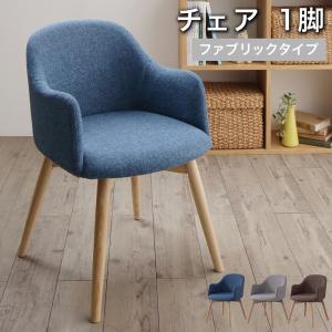 北欧 デザインチェア 1脚 ファブリックタイプ ダイニングチェア 食卓イス ダイニングチェアー 食卓椅子 チェア いす 椅子 木製チェア 木製チェアー ダイニング椅子 ダイニングいす ブルー/グレー/ブラウン