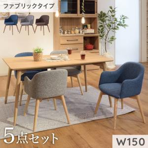 ダイニングセット 5点セット(テーブル幅150+チェア4脚) ファブリックタイプ 北欧風 ダイニングテーブルセット 4人がけ 4人掛け ダイニングテーブル モダン ダイニング ダイニングチェア 食卓椅子 食事椅子 椅子 イス チェア いす ブルー/グレー/ブラウン