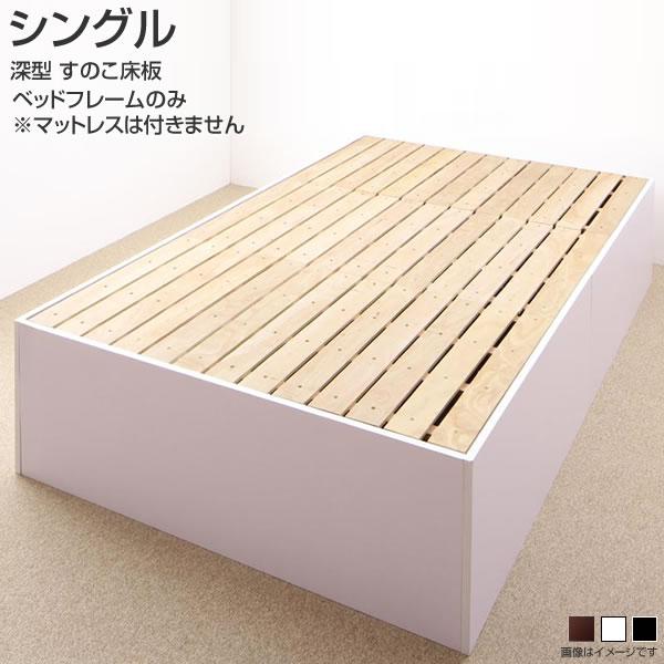 収納ベッド シングル ヘッドレスベッド マットレスなし ベッドフレームのみ 深型 すのこ床板 幅103 長さ196 高さ39.5cm 狭い部屋向け ベッド下収納 収納 大容量 省スペース 丈夫 頑丈 子供 女性 簡単組立 すのこベッド ブラック/ウォルナットブラウン/ホワイト