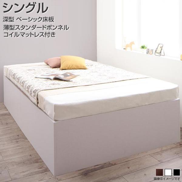 収納庫付きベッド シングルベッド マットレスセット 深型 ベーシック床板 薄型スタンダードボンネルコイルマットレス付き 幅103 長さ196 高さ39.5cm 狭い部屋向け ベッド下収納 収納 大容量 丈夫 頑丈 子供 女性 簡単組立 ブラック/ウォルナットブラウン/ホワイト