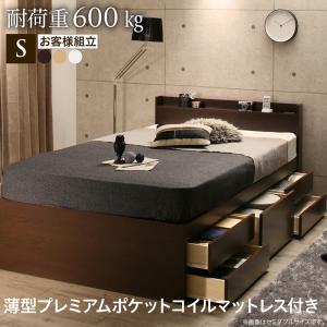 お客様組立 日本製 チェストベッド シングル すのこベッド 薄型プレミアムポケットコイルマットレス付き ベット 小さい 小さめ 収納付きベッド 棚付き 宮付き コンセント付き 引出し付き ベッド下収納 大容量 布団干し 一人暮らし ダークブラウン/ナチュラル/ホワイト
