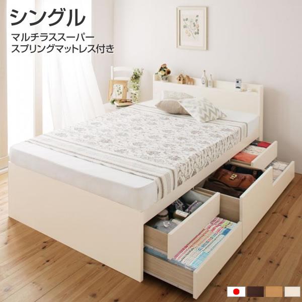 組立設置付 ベッド シングル 女の子 日本製 収納ベッド マットレス付き マルチラススーパースプリングマットレス付き 幅98 長さ205 高さ80cm すのこベッド 棚付き 宮付き ベッド下収納 簡単組立 引出し付き 敷ふとん対応 頑丈 丈夫 省スペース コンセント付き 大容量収納