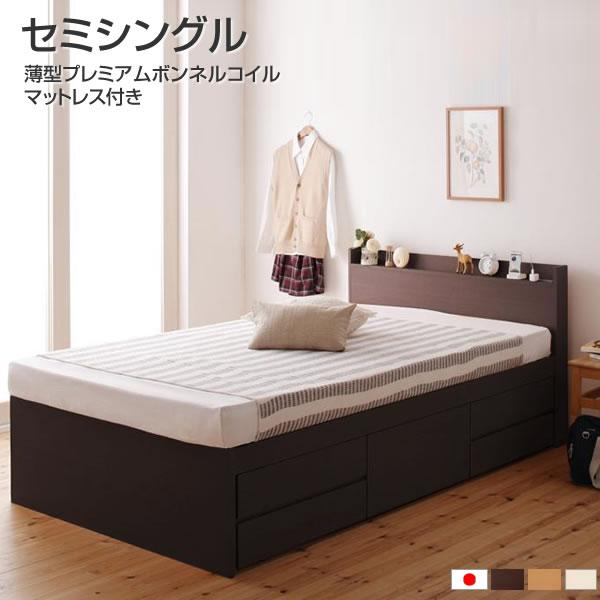 お客様組立 セミシングルベッド 小さい 日本製 収納ベッド マットレス付 薄型プレミアムボンネルコイルマットレス付き 狭い部屋 幅83 長さ205 高さ80cm 敷布団対応 すのこ ベッド下収納 引出し付き 子供部屋 子供ベッド 頑丈 丈夫 簡単組立 棚付き 宮付き コンセント付き