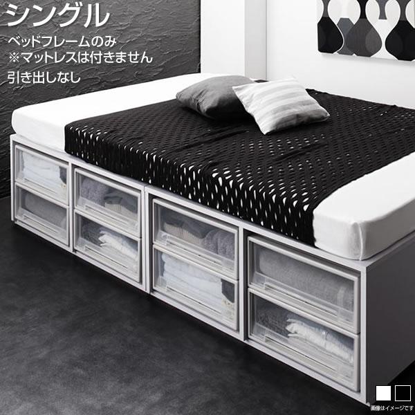 ヘッドレスベッド シングル 収納付きベッド ベッドフレームのみ マットレスなし 引き出しなし 幅99 長さ195 高さ42cm 小上がり 収納ベッド 大容量 ベッド下収納 敷ふとん対応 高さ調整 頑丈 丈夫 収納ケース 収納ボックス ホワイト/ブラック