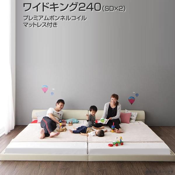 連結 ベッド 2台セット ローベッド ワイドK240(セミダブル×2) プレミアムボンネルコイルマットレス付き フロアベッド レザーベッド 連結ベッド 分割ベッド 2台 セット 低いベッド 木製 大型ベッド 広い 大きい 夫婦 同棲 新婚 親子ベッド ファミリーベッド 家族ベッド