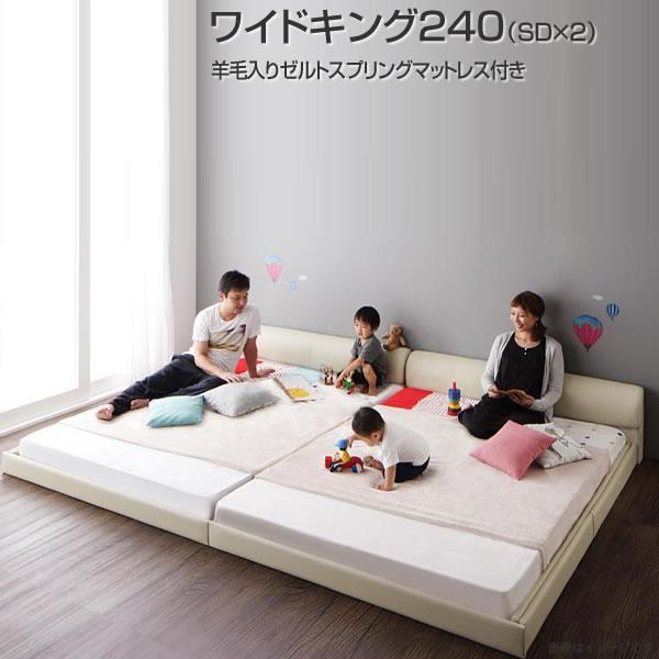 2021新入荷 ローベッド 連結 連結ベッド ベッド 2台セット ワイドK240(セミダブル×2) 新婚 羊毛入りゼルトスプリングマットレス付き フロアベッド レザーベッド 分割ベッド 連結ベッド 分割ベッド 2台 セット 低いベッド 木製 大型ベッド 広い 大きい 夫婦 同棲 新婚 親子ベッド ファミリーベッド 家族ベッド, りぼん本舗:5c759c4b --- eraamaderngo.in