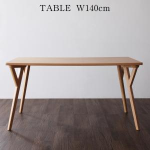 北欧 ダイニングテーブル 幅140 単品 長方形 幅140×奥行80×高さ70cm リビングダイニング 天然木 4人がけ 4人掛け 4人用 四人掛け カップル 夫婦 新婚 ファミリー