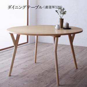 北欧 ラウンドテーブル ダイニングテーブル 直径120 幅120×奥行120×高さ70cm 丸テーブル 円形テーブル 丸形 リビングダイニング 天然木 4人がけ 4人掛け 4人用 四人掛け カップル 夫婦 新婚 ファミリー