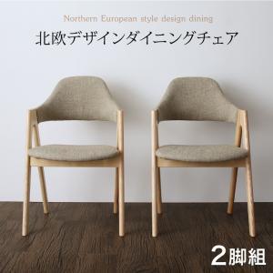 北欧 ダイニングチェア 2脚組 2セット 幅52×奥行57×高さ80(座面高45)cm ダイニングチェアのみ 食卓イス ダイニングチェアー 食卓椅子 チェア いす 椅子 木製チェア 木製チェアー ダイニング椅子 ダイニングいす デザインチェア 完成品チャコールグレイ/サンドベージュ