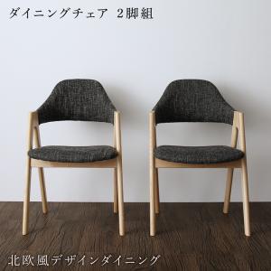 北欧 ダイニングチェア 2脚組 2セット 幅52×奥行57×高さ80(座面高45)cm ダイニングチェアのみ 食卓イス ダイニングチェアー 食卓椅子 チェア いす 椅子 木製チェア 木製チェアー ダイニング椅子 ダイニングいす デザインチェア