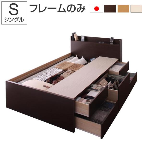 お客様組立 チェストベッド シングル ベッドフレームのみ シングルベッド マットレス無し シンプル ベッド ベット べっど べっと 収納付きベッド 引き出し付きベッド 棚付き コンセント付き 収納 大容量 大量収納 一人暮らし ワンルーム