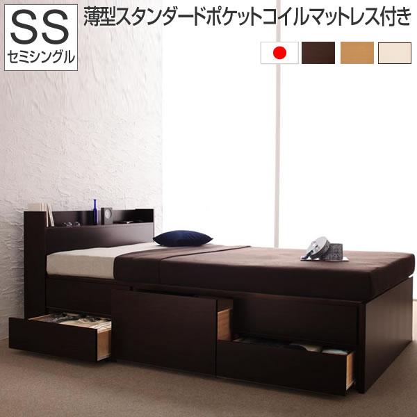 お客様組立 チェストベッド セミシングル 薄型スタンダードポケットコイルマットレス付き セミシングルベッド ベッド ベット べっど べっと 収納ベッド 棚付き コンセント付きベッド 収納 大量収納 一人暮らし ダークブラウン ナチュラル ホワイト, 見沼区:6da172d3 --- fvf.jp