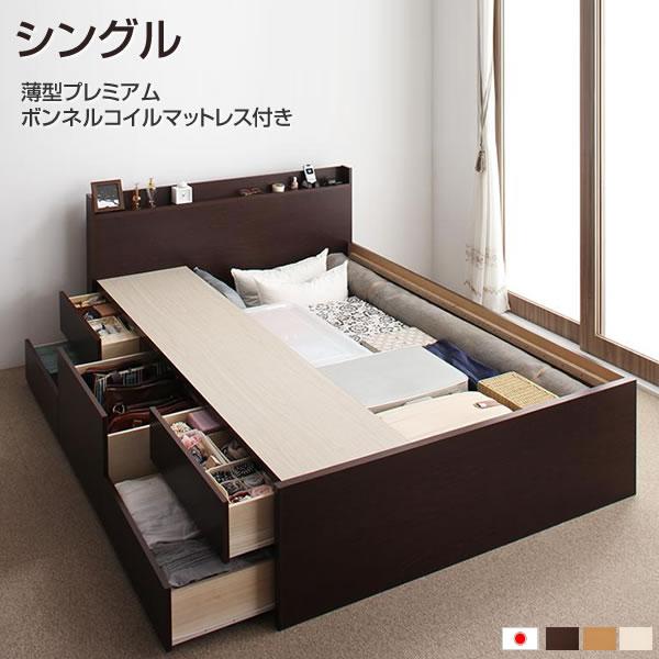 組立設置付 大量収納 チェストベッド シングル 薄型プレミアムボンネルコイルマットレス付き シングルベッド ベッド ベット 引き出し付き 収納付ベッド コンセント付き 棚付き ワンルーム ダークブラウン ナチュラル ホワイト