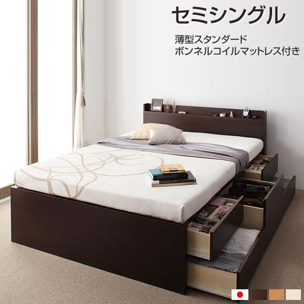 お客様組立 大量収納 チェストベッド セミシングル 薄型スタンダードボンネルコイルマットレス付き セミシングルベッド ベッド ベット マットレス付き 収納ベッド 収納付きベット 棚付き コンセント付き ダークブラウン ナチュラル ホワイト