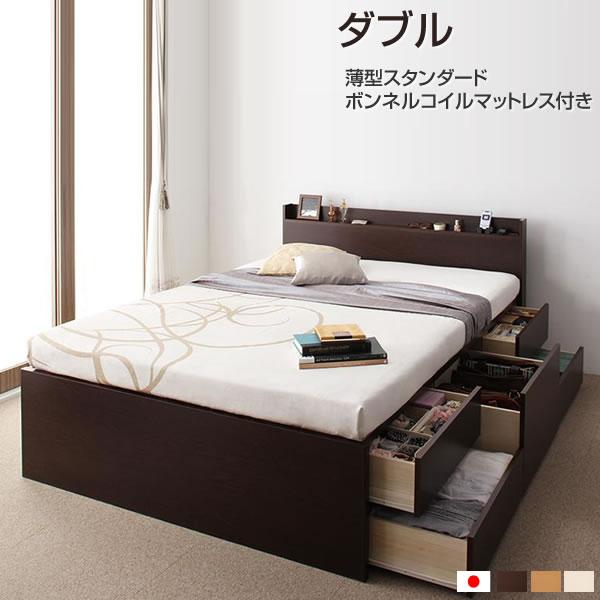 お客様組立 大量収納 チェストベッド ダブル 薄型スタンダードボンネルコイルマットレス付き ダブルベッド ベッド ベット マットレス付き 収納ベッド 収納付きベット 棚付き コンセント付き ダークブラウン ナチュラル ホワイト