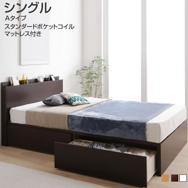 組立設置付 連結 ベッド 日本製ベッド シングル 収納ベッド Aタイプ シングルベッド 収納付きベッド 収納 宮付き 棚付き コンセント付き フレーム おしゃれ 一人暮らし マット付き 連結 すのこ床板 ヘッドボード 家族 夫婦 新婚 スタンダードポケットコイルマットレス付き