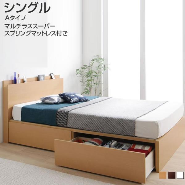 組立設置付 連結 ベッド 日本製ベッド シングル マットレス付き Aタイプ シングルベッド 収納付きベッド 収納 宮付き 棚付き コンセント付き おしゃれ 一人暮らし マット付き 連結 すのこ床板 ヘッドボード 家族 夫婦 新婚 収納 マルチラススーパースプリングマットレス付き