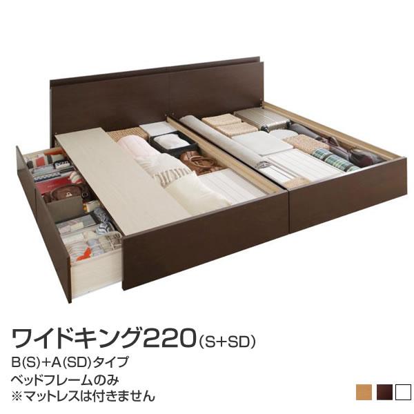 お客様組立 日本製ベッド 連結 ベッド 2台 ベッドフレームのみ B(S)+A(SD)タイプ ワイドK220 連結ベッド 収納付きベッド マットレスなし 収納 ファミリーベッド 家族 新婚 夫婦 宮付き コンセント付き 大きい 広い すのこベッド 布団干し 引き出し付き ベッド下収納