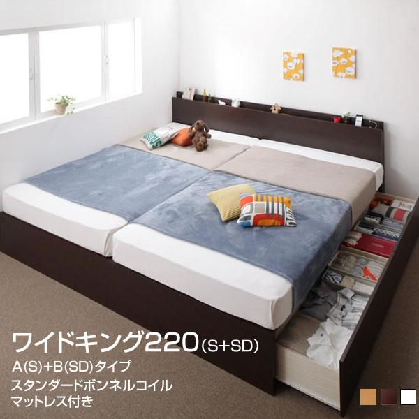 お客様組立 連結ベッド 日本製ベッド A(シングル)+B(セミダブル)タイプ ワイドK220 連結 ベッド 2台 引き出し付き 収納付きベッド マットレス付き 家族 新婚 夫婦 宮付き コンセント付き 大きい 広い すのこベッド 布団干し スタンダードボンネルコイルマットレス付き