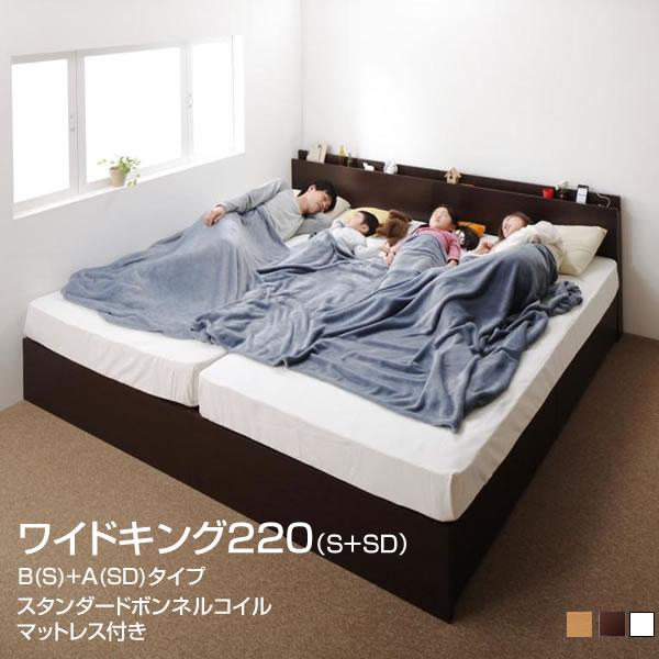 お客様組立 日本製ベッド 連結 ベッド 2台 B(S)+A(SD)タイプ ワイドK220 すのこベッド マットレス付き 収納付ベッド 家族 夫婦 新婚 ベッド下収納 宮付き コンセント付き ヘッドボード 大容量収納 木製ベッド 布団収納 収納 スタンダードボンネルコイルマットレス付き