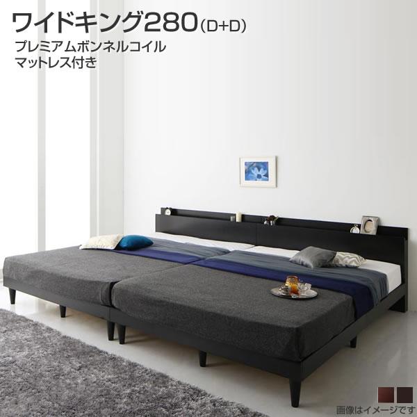連結ベッド 分割ベッド すのこ ワイドキング280 (ダブル×2) 棚付き コンセント付き プレミアムボンネルコイルマットレス付き 家族 夫婦 同棲 2人用ベッド 親子ベッド ファミリーベッド ツインベッド 棚付き 大きいベッド 広いベッド ヘッドボード 敷布団対応 ベッド下収納