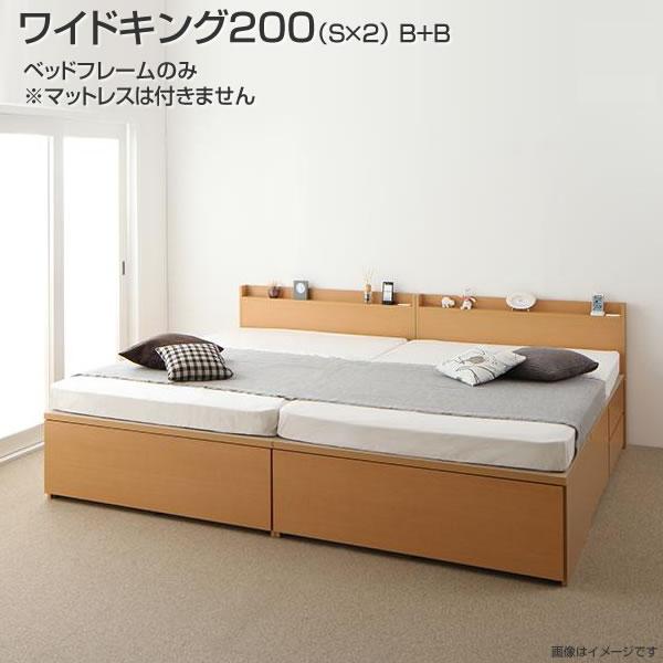 お客様組立 日本製 連結 ベッド 2台 収納ベッド ワイドK200(シングル×2) B+B ベッドフレームのみ マットレスなし チェストベッド 引き出し コンセント付き 棚付き ベット 国産 連結ベッド 2台セット夫婦 同棲 家族ベッド 親子ベッド ファミリーベッド