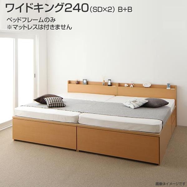 お客様組立 連結ベッド 2台 国産 収納付きベッド ワイドK240(セミダブル×2) B+B ベッドフレームのみ マットレスなし ベット 日本製 連結 ベッド 2台セット チェストベッド 引き出し コンセント付き 棚付き 夫婦 同棲 家族ベッド 親子ベッド ファミリーベッド