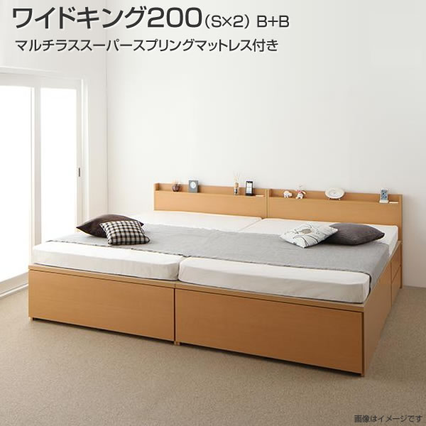 お客様組立 連結 ベッド 2台 国産 収納ベッド ワイドK200(シングル×2) B+B マルチラススーパースプリングマットレス付き チェストベッド 引き出し コンセント付き 棚付き ベット 日本製 連結ベッド 2台セット夫婦 同棲 家族ベッド 親子ベッド ファミリーベッド
