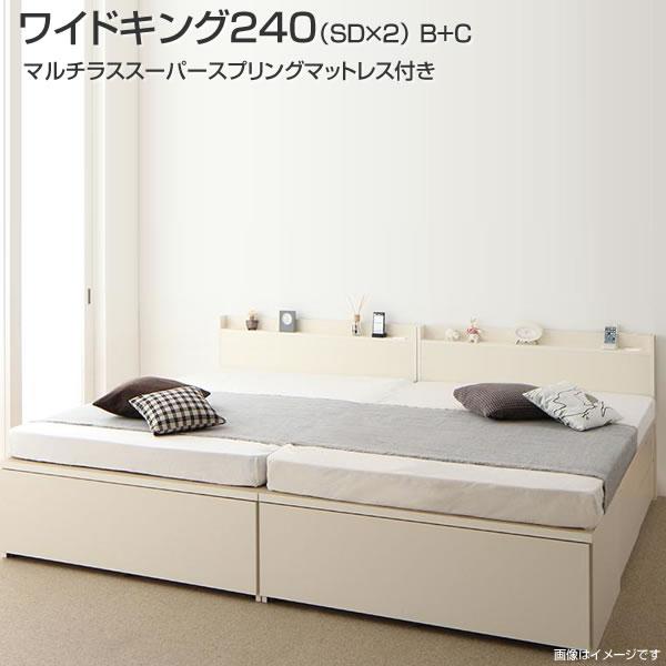 組立設置付 連結ベッド 収納ベッド ワイドK240(セミダブル×2) B+C マルチラススーパースプリングマットレス付き ベット 国産 日本製 連結 ベッド 2台 セット チェストベッド 引き出し コンセント付き 棚付き 夫婦 同棲 家族ベッド 親子ベッド ファミリーベッド